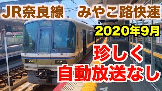 【前面展望】複線化工事中のJR奈良線みやこ路快速 全線 奈良→京都  2020年9月/Cab View Japan Railway