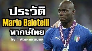 ประวัติ มริโอ บาโลเตลี่ (Mario Balotelli) กองหน้าจอมเกรียน ทีมชาติ อิตาลี่ พากษ์ไทยโดย ตัวเทพฟุตบอล