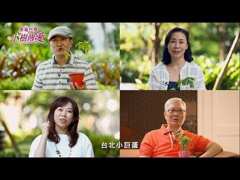 幸福台灣.小樹傳愛1108-宣傳片