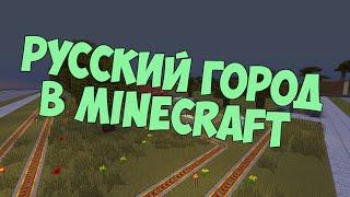Русский город в Minecraft - 58 - Трамвай(Подпишись и поставь лайк :) Группа - https://vk.com/1skeletor1 Я тут - https://vk.com/skeletor98 ..., 2015-08-08T03:17:38.000Z)