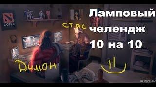 dota 2 испытание героя керри vs сапорт 10 на 10 порно