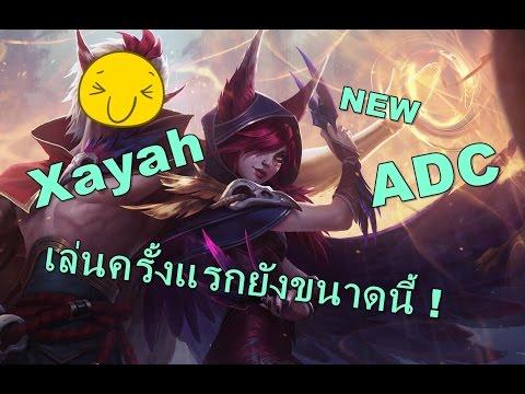 LOLTH - Xayah...