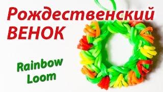 Рождественский ВЕНОК из Rainbow Loom Bands. Урок 118