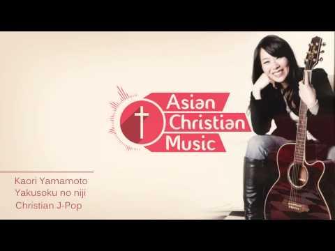 Kaori Yamamoto - Yakusoku no niji (Christian J-Pop)