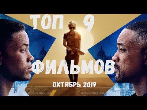 ТОП 9 ФИЛЬМОВ ОКТЯБРЬ 2019 / ЛУЧШИЕ ФИЛЬМЫ 2019