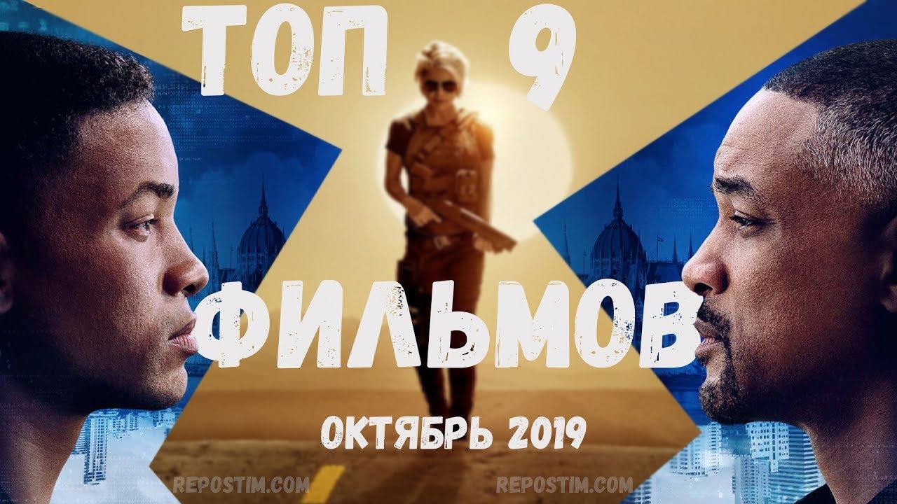 топ 9 фильмов октябрь 2019 лучшие фильмы 2019