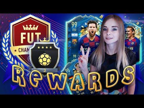FIFA 20 / НАГРАДЫ ЗА WEEKEND LEAGUE / TOTSSF