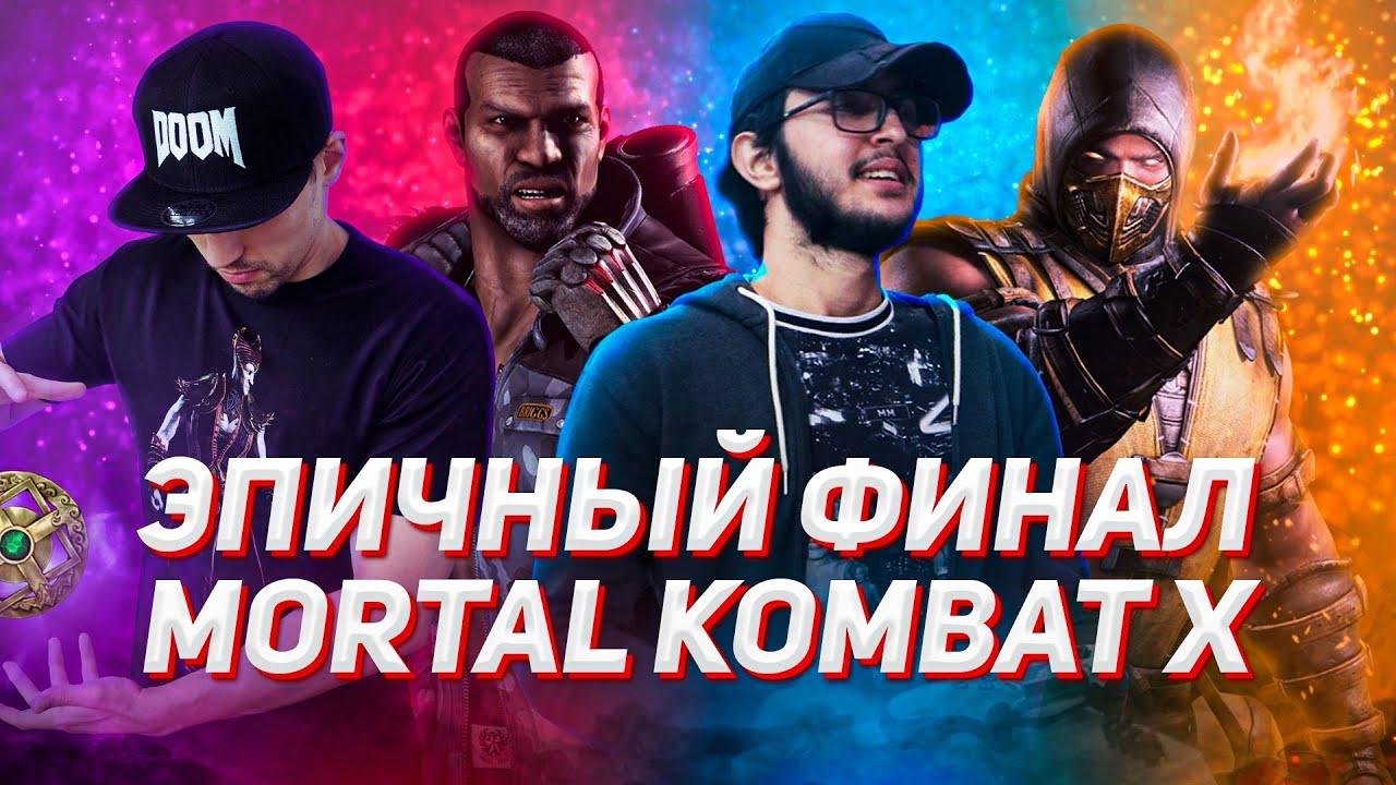 ЭПИЧЕСКИЕ ФИНАЛЫ ТУРНИРА MORTAL KOMBAT!