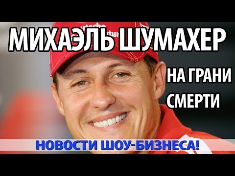 МИХАЭЛЬ ШУМАХЕР Уже на Грани Смерти (Michael Schumacher)