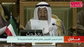 كلمة الشيخ صباح الأحمد أمير الكويت في افتتاح القمة الخليجية الـ 39 🇰🇼🇸🇦