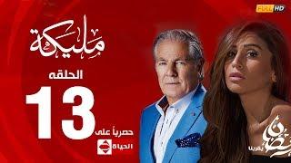 مسلسل مليكة بطولة دينا الشربيني – الحلقة الثالثة عشر (١٣) |  (Malika Series (EP13