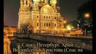 Храмы России - часть 3.mpg(Видеофильм