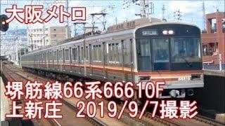 <大阪メトロ>堺筋線66系66610F 上新庄 2019/9/7撮影