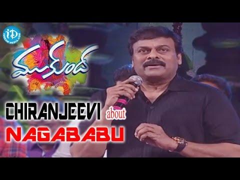 Chiranjeevi is a Fan of Nagababu | Mukunda Audio Launch | Varun Tej | Pooja Hegde