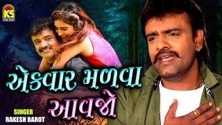 RAKESH BAROT Ⅰ Ek Vaar Malva Aavjo Ⅰ New Gujarati Bewafa Song 2018