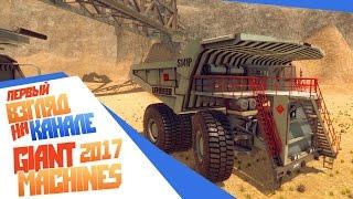 Giant Machines 2017 - Первый взгляд Обзор