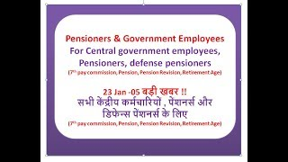 Big Updates For Central government employees & Pensioners