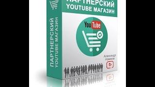 Массовое скачивание видео с YouTube #Урок 19