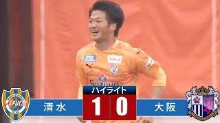 清水エスパルス1-0 セレッソ大阪 ( ハイライト )J1リーグ 第8節 20/04/...