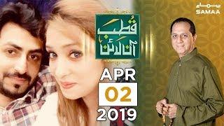 Asma kon hai, Aur Is per tashdud kyun kia gaya? | Qutb Online | SAMAA TV | 2 April 2019