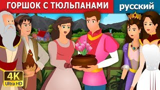 ГОРШОК С ТЮЛЬПАНАМИ   The Pot Of Pinks Story in Russian   сказки на ночь   русский сказки