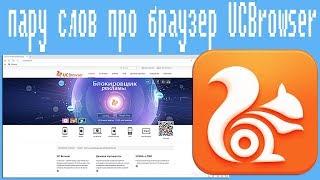 Пару слов про браузер UCBrowser screenshot 3