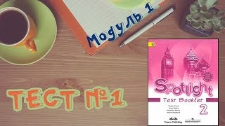 ТЕСТ №1 \Spotlight 2 Test Booklet/Английский в фокусе 2 класс/ТЕСТЫ /