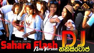 සහරාෆ්ලෑෂ් නිව් වර්ෂන් DJ එක @ Jordan | Sahara Flash New Version DJ Nonstop @ Jordan