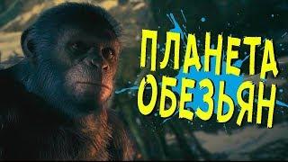 ПЛАНЕТА ОБЕЗЬЯН ➤ Planet of the Apes: Last Frontier ➤ 1 серия