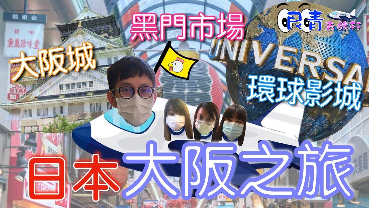 【日本】丨3日2夜大阪之旅 Japan Osaka丨心齋橋,環球影城,黑門市場,大阪城 - YouTube