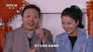 [跟着书本去旅行]秦腔的伴奏乐器都有什么?| 课本中国