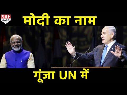Benjamin Netanyahu ने UN की Speech में Modi से मुलाकात का कुछ यूं किया जिक्र