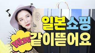 [TOKYO HAUL] 🎁 일본에서 쇼핑한 거 같이 뜯어요! (Feat.위시리스트&충동구매) l LAMUQE