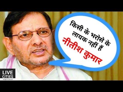 Sharad Yadav बोले : पार्टी तोड़क हैं Nitish Kumar, Upendra Kushwaha हमारे अपने हैं l LiveCities