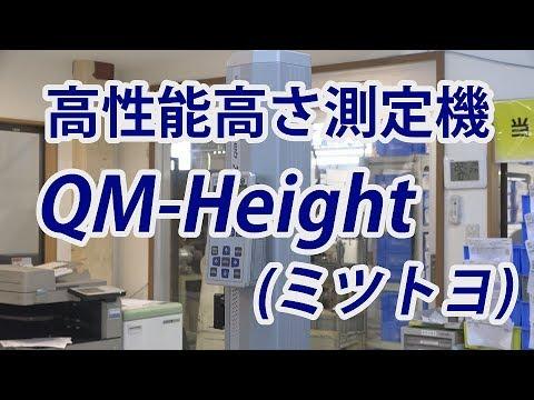 テルミックTV 09 高性能高さ測定機QM Heigh Mitutoyo