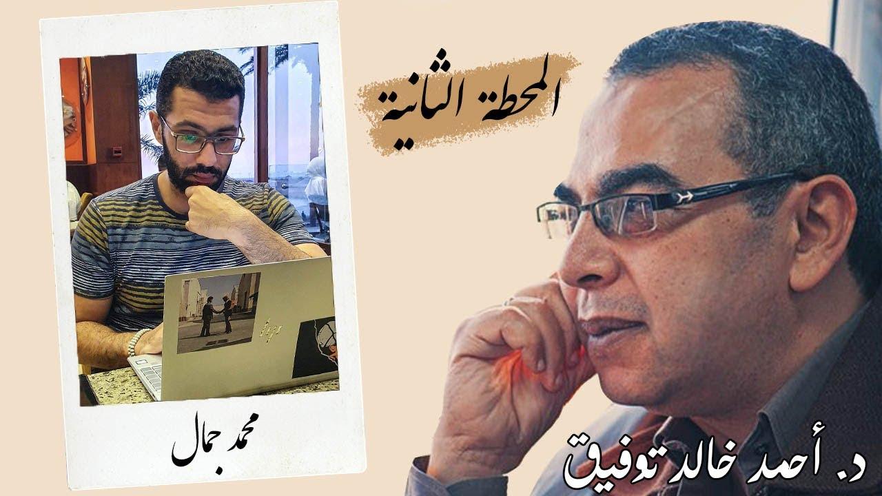 د.أحمد خالد توفيق   المحطة الثانية: محمد جمال