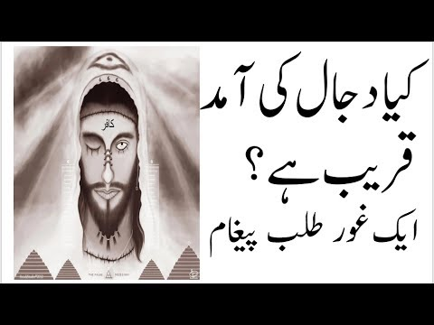 Dajjal in Islam | Full Story in URDU | When Will the Antichrist Come ?