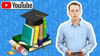 Стоит ли получать высшее образование?