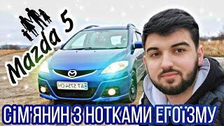 Сім'янин з нотками егоїзму.  Mazda 5 (2008).  Тест-драйв.  Комфортне авто для...