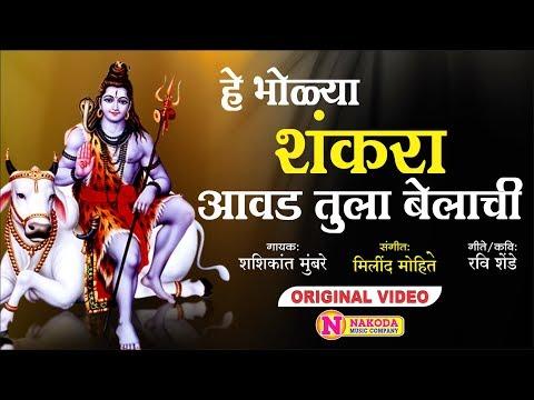 Hey Bholya Shankara - हे भोळ्या शंकरा - Shankar Songs - Nakoda Music Company