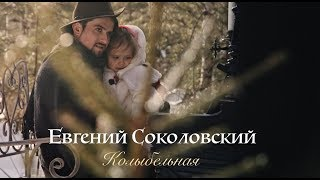 Евгений Соколовский - Колыбельная ( Official video 2019) - Evgeniy Sokolovskiy - Lullaby