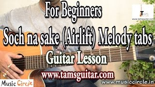 Soch na sake (Airlift) guitar lesson for beginners Part I| Melody/Tabs | Tamsguitar|