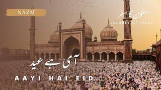 New Nazm   Ayee Hai Eid - آی ہے عید   Eid Mubarak   Islam Ahmadiyya #Eid #EidMubarak #EidulAdha