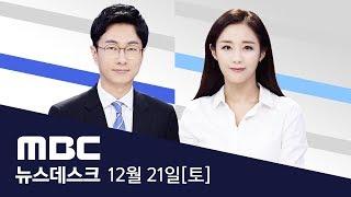 옛 광주교도소 유골 DNA 감식 착수-[LIVE] MBC뉴스데스크 2019년 12월 21일