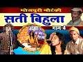सती बिहूला (भाग-4)   Bhojpuri Nautanki   Nautanki Nach Programme 2017