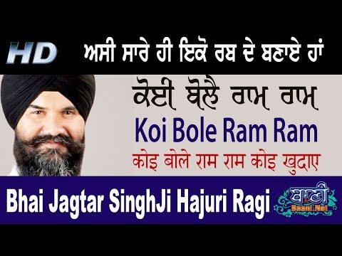 Koi-Bole-Ram-Ram-Bhai-Jagtar-Singhji-Sri-Harmandir-Sahib-Panipa