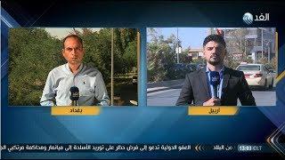 مراسلا الغد: مطالب بتحديد مهام البيشمركة وتجريد إقليم كردستان العراق من الأسلحة الهجومية