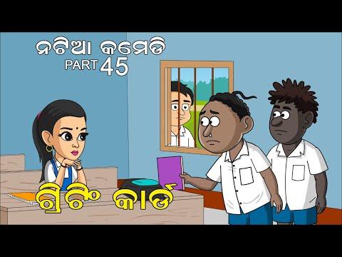 Natia Comedy Part 45    Greetings Card - Utkal Cartoon World