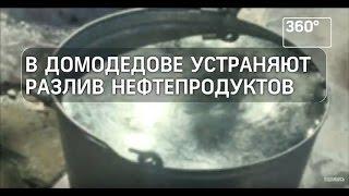 В Домодедове устраняют разлив нефтепродуктов