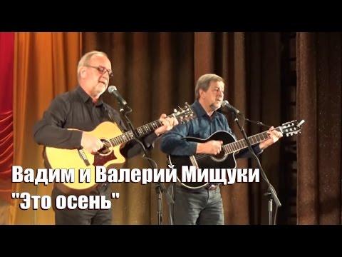 Это осень, на стихи Ю. Мориц, Вадим и Валерий Мищуки